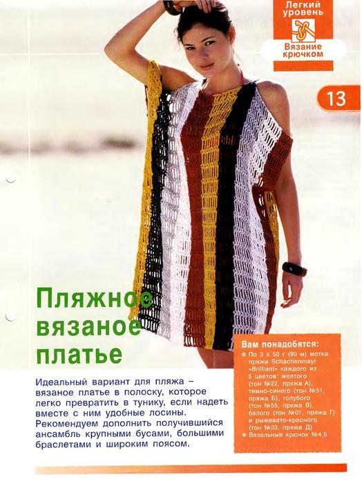 Вязаный платья своими руками