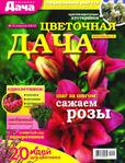 Превью LDacha312s_Uboino.Ru_Jurnalik.Ru_1 (532x700, 208Kb)