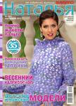 Превью Natalia212_Uboino.Ru_Jurnalik.Ru_1 (507x700, 199Kb)