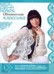 Превью Natalia212_Uboino.Ru_Jurnalik.Ru_3 (507x700, 176Kb)