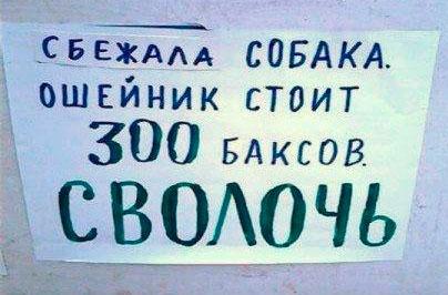 Оцени запись!  Какие только надписи не увидишь в этой нашей стране, смешные объявления.