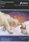 Превью Алиса #7-03 - Белые медведи (487x700, 94Kb)