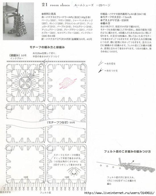 Вязанные домашние сапожки крючком со схемами и