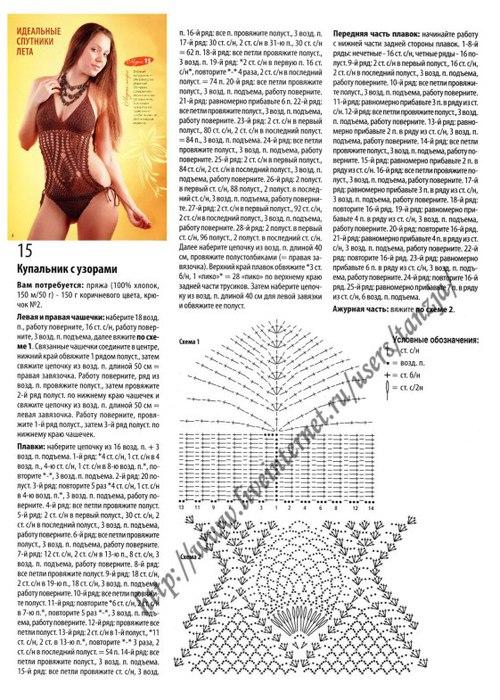 Модели и подробное описание их вязания 33