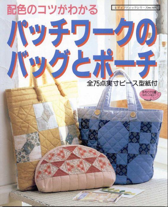 00 Japan Bags 1693 (567x700, 84Kb)