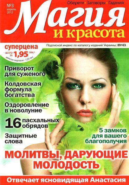 2920236_Magia_i_Krasota_03_2012 (419x600, 67Kb)