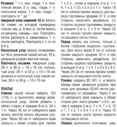 4403711_platjaket2 (410x445, 108Kb)