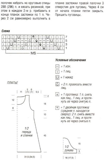 4403711_platjaket4 (406x625, 57Kb)