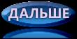 0_62b81_d9e03d_S (110x56, 7Kb)