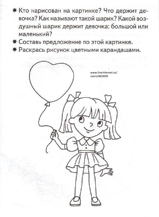 Рисунок (512x700, 83Kb)