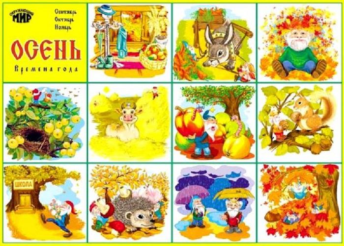 Дети осенью картинки - cef