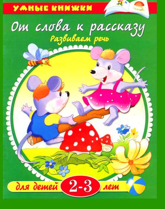 4663906_Otslovayrasskazy1 (551x700, 164Kb)