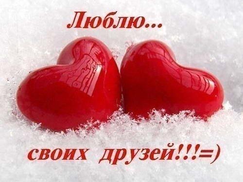Люблю_своих_друзей (500x375, 45Kb)