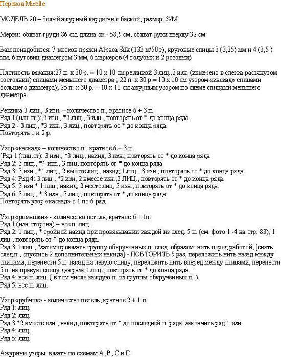 ажурный кардиган1 (550x700, 96Kb)