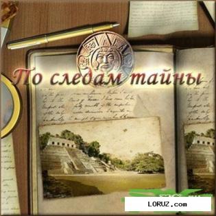 770801225-po-sledam-tayni-neizvestnaya-pratsivilizatsiy (315x315, 89Kb)