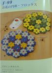Превью Hand Knit Flower Mat № 10_5 (495x700, 116Kb)