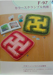 Превью Hand Knit Flower Mat № 10_6 (495x700, 125Kb)