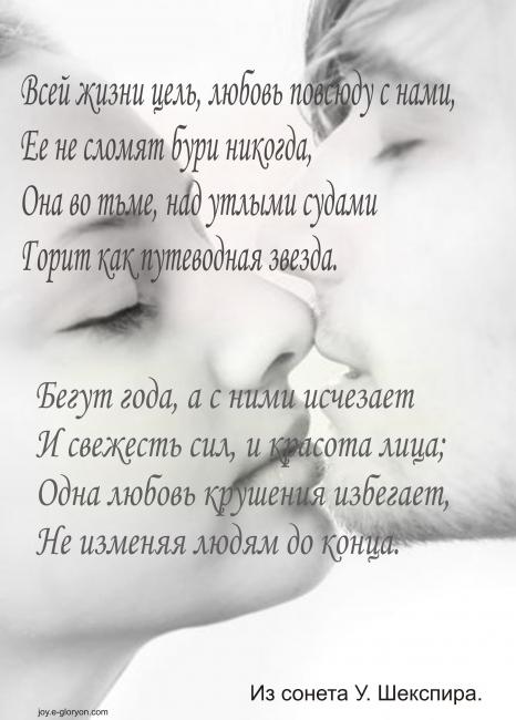 Моя любовь стих на английском