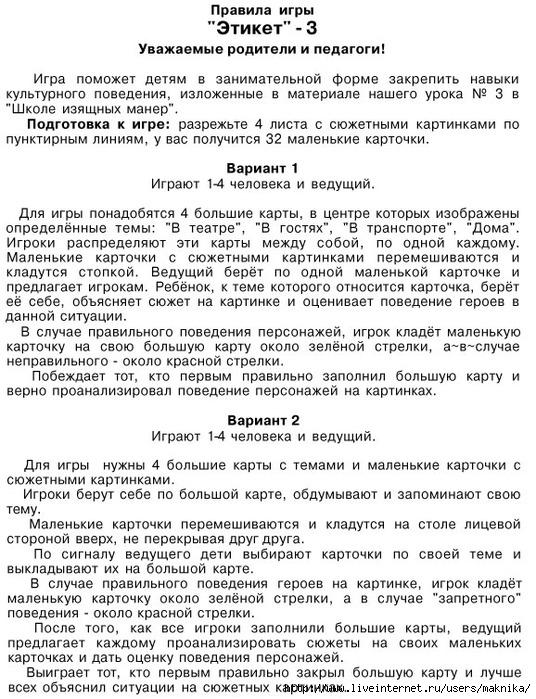 Правила-3 (536x700, 302Kb)