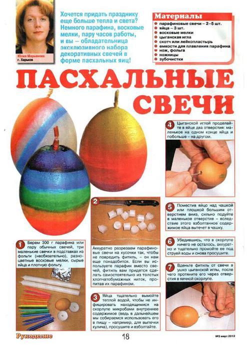 1000 полезных советов. Рукоделие №3-2012 _17 (494x700, 76Kb)