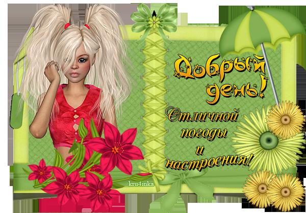 Добрый-ден43п (600x419, 484Kb)