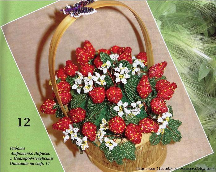 Схема плетения кустика клубники земляники из бисера своими руками. рецепты семь дней.
