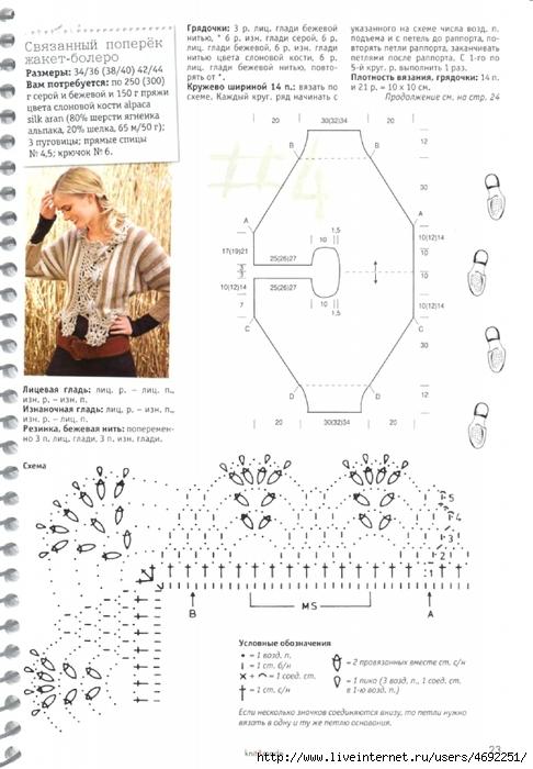 Схемы вязания крючком жакета болеро 77