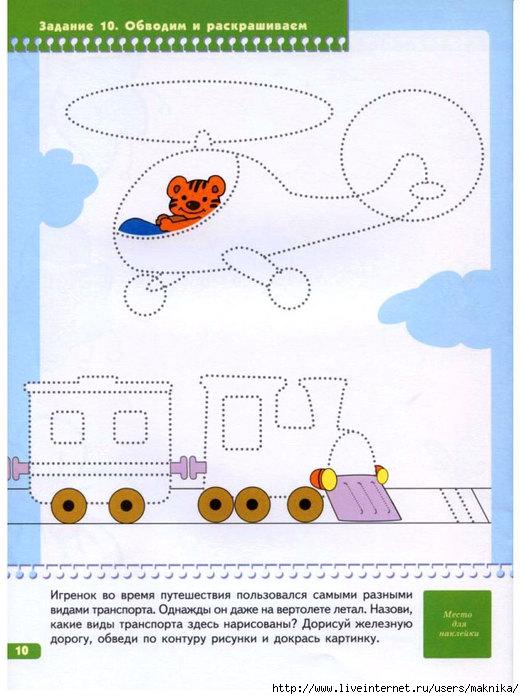 Прописи для малышей для детей от 3 до 4