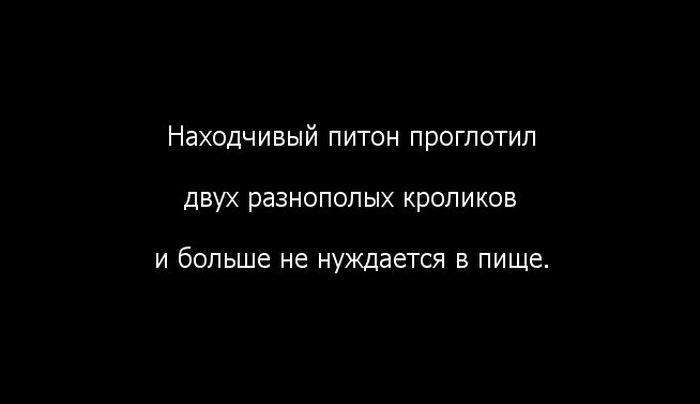 Смешные фразочки)))) 85159417_large_1324826045_1324624043_slova_06