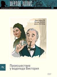 kinopoisk.ru-Incident-at-Victoria-Falls-1238749 (200x270, 38Kb)
