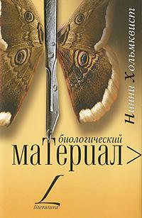 Ninni_Holmkvist__Biologicheskij_material (200x307, 38Kb)