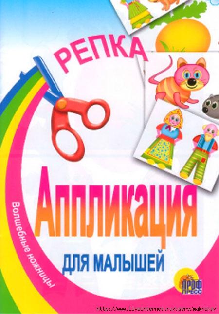 4663906_Repka1 (450x645, 172Kb)