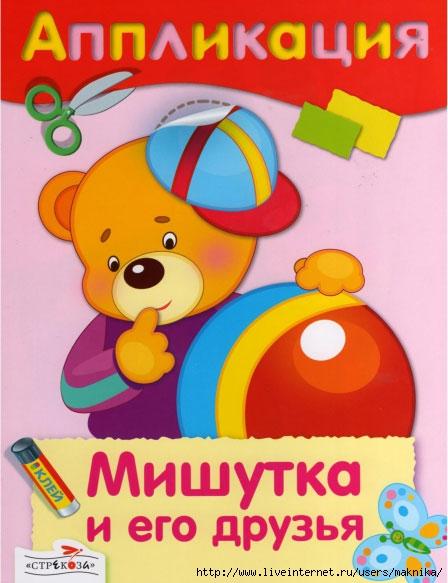 4663906_Mishytkaiegodryzya1 (448x583, 152Kb)