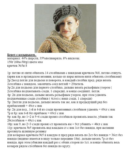 Вязание беретов с козырьком спицами для женщин с описанием 8
