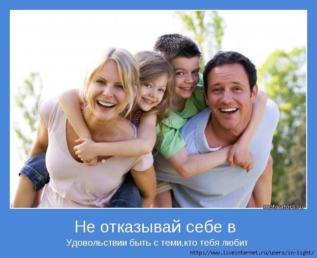 мотиватор любовь позитив 7 (644x524, 125Kb)