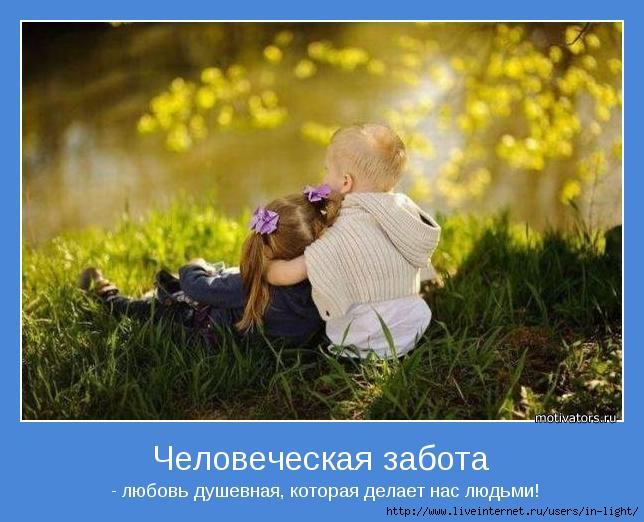 мотиватор любовь позитив 17 (644x522, 158Kb)