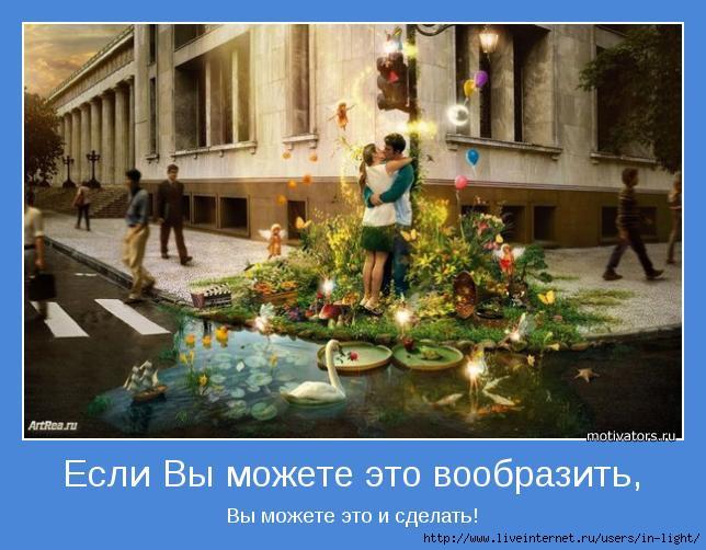 мотиватор любовь позитив 19 (644x502, 161Kb)