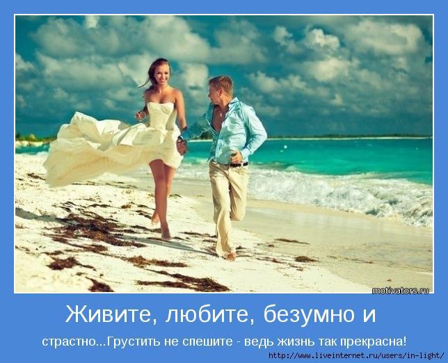 мотиватор любовь позитив 23 (644x522, 163Kb)