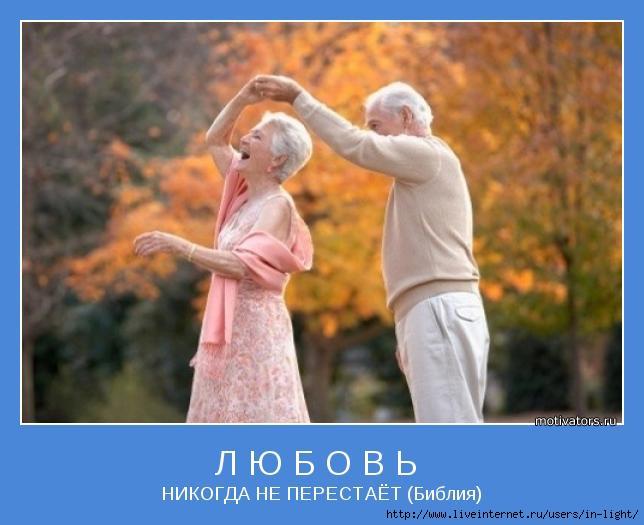 мотиватор любовь позитив 27 (644x525, 121Kb)