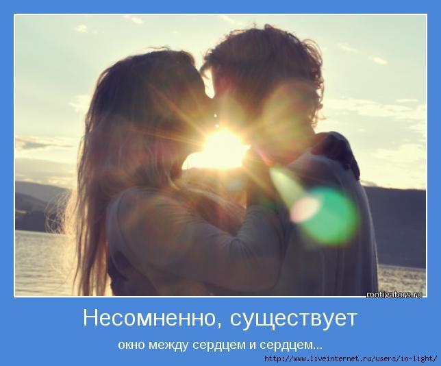 мотиватор любовь позитив 32 (644x534, 100Kb)