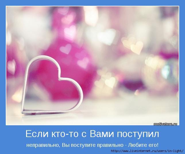 мотиватор любовь позитив 38 (644x536, 107Kb)
