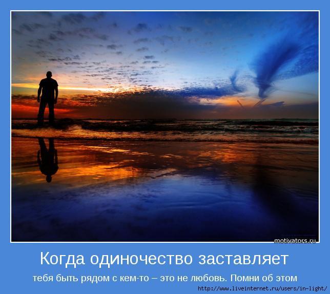 мотиватор любовь позитив 42 (644x574, 147Kb)