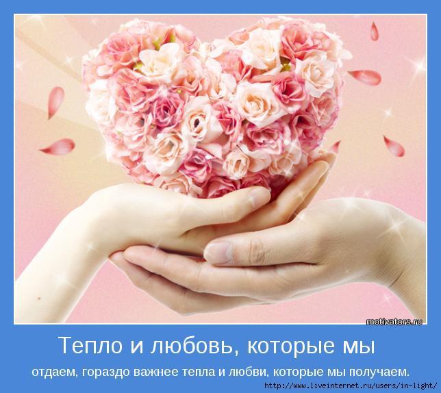мотиватор любовь позитив 44 (644x574, 160Kb)