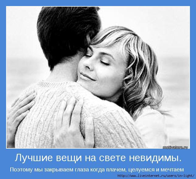 мотиватор любовь позитив 48 (644x590, 151Kb)