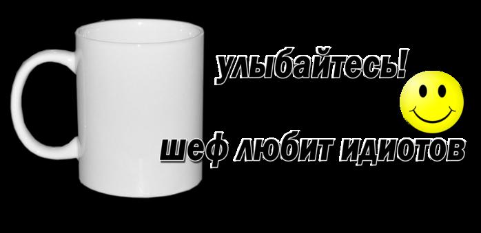 4631441_ylibaites_shef_lav_idiotov (700x339, 102Kb)