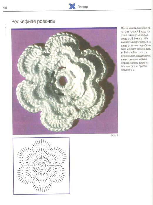 рельефная розочка (521x700, 223Kb)