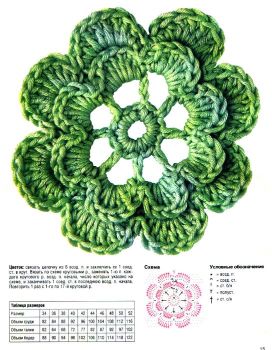 двухярусный цветок (544x700, 446Kb)