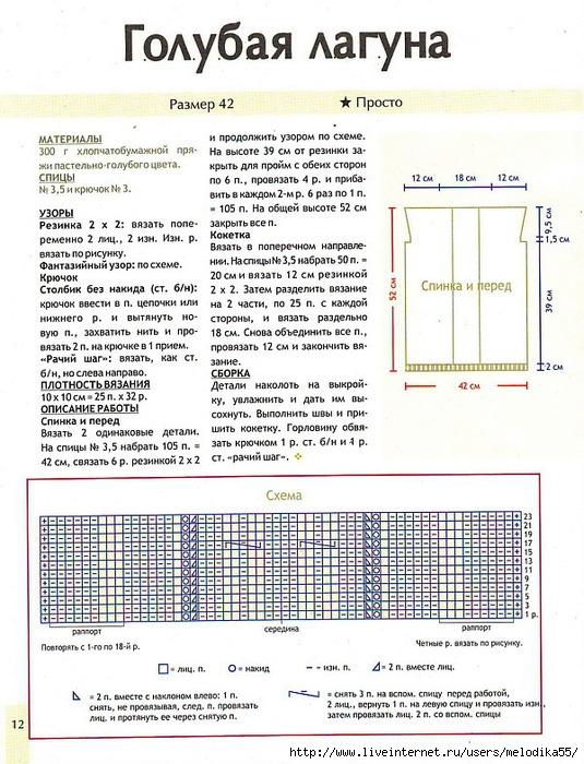 jjccc1 (535x700, 307Kb)