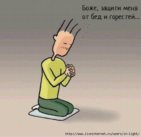 01 молитва Богу о защите (480x467, 77Kb)