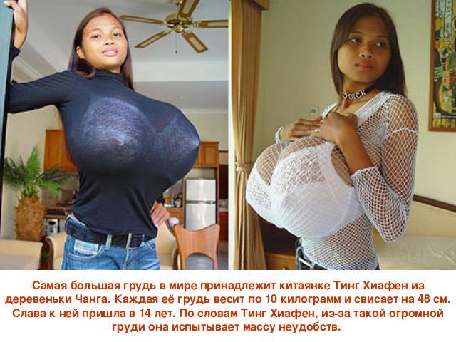 Всегда интересовало, зачем девушки хотят большие сиськи? С ними тааак неуд
